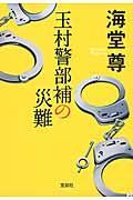 玉村警部補の災難の本