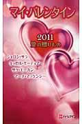 マイ・バレンタイン 2011の本