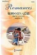 楽園の甘い記憶の本