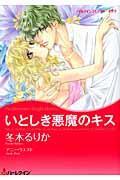 いとしき悪魔のキスの本
