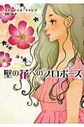 壁の花へのプロポーズの本