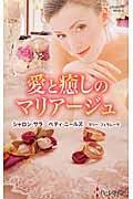 愛と癒しのマリアージュの本