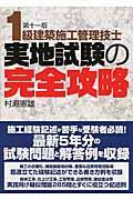 第11版 1級建築施工管理技士実地試験の完全攻略の本