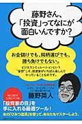 藤野さん、「投資」ってなにが面白いんですか?の本