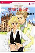 古城に集う愛の本