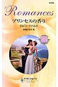 プリンセスの香りの本