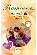 熱砂の花嫁の本