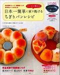 日本一簡単に家で焼けるちぎりパンレシピ