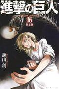 オリジナルアニメ 進撃の巨人 16の本
