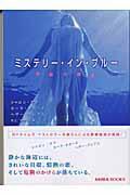 ミステリー・イン・ブルーの本