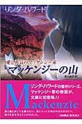 マッケンジーの山の本