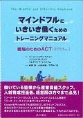 マインドフルにいきいき働くためのトレーニングマニュアルの本