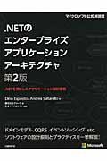 .NETのエンタープライズアプリケーションアーキテクチャの本