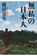 無私の日本人の本