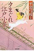 夕まぐれ江戸小景の本