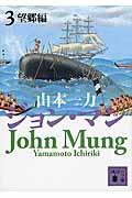 ジョン・マン 3(望郷編)の本