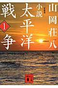 新装版 小説太平洋戦争 1の本