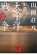 新装版 小説太平洋戦争 2の本