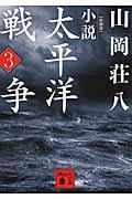 新装版 小説太平洋戦争 3の本