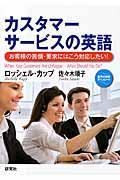 カスタマーサービスの英語の本