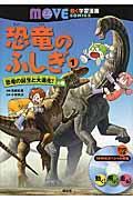 恐竜のふしぎ 1の本