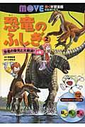 恐竜のふしぎ 2の本