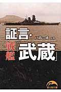 証言・戦艦「武蔵」の本