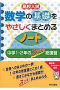 高校入試数学の基礎をやさしくまとめるノートの本