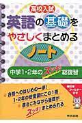 高校入試英語の基礎をやさしくまとめるノートの本