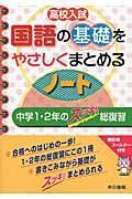 高校入試国語の基礎をやさしくまとめるノートの本