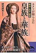 カメラが撮らえた明治・大正・昭和皇族と華族の本