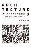 アーキテクチャの生態系の本