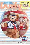 Duffy The Disney Bear Special Guidebookの本