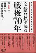 「文藝春秋」で読む戦後70年 第1巻