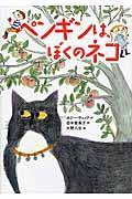 ペンギンは、ぼくのネコの本