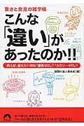 こんな「違い」があったのか!!の本