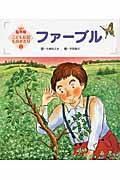 第2版 ファーブルの本