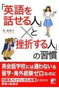 「英語を話せる人」と「挫折する人」の習慣の本