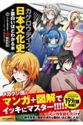 カゲロウデイズで日本文化史が面白いほどわかる本の本