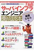 サーバ/インフラエンジニア養成読本 基礎スキル編の本