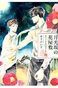 月光坂の花屋敷秋の本