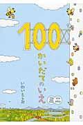 100かいだてのいえミニの本