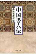 中国書人伝の本