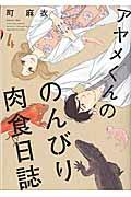 アヤメくんののんびり肉食日誌 4の本