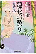 蓮花の契りの本
