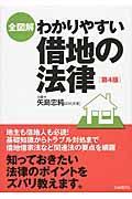 第4版 全図解わかりやすい借地の法律の本