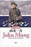 ジョン・マン 5の本