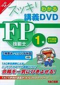 DVD>FP技能士1級学科基礎・応用対策 '14~'15年版の本