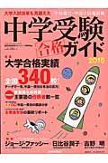 中学受験ガイド 2016の本