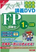 DVD>FP技能士1級学科基礎・応用対策 '15ー'16年版の本